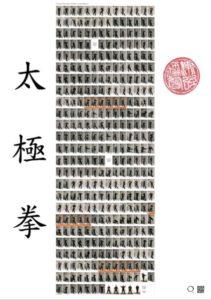 Poster de la forme des 108 mouvements de Tai Chi Chuan de style Yang